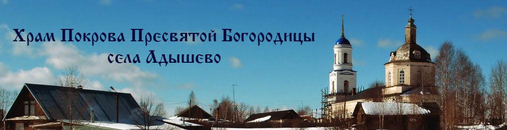 Покровская церковь с. Адышево